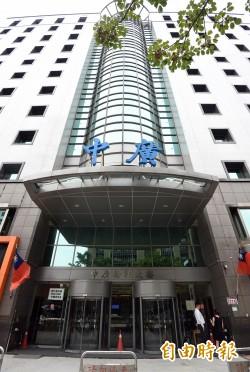 民進黨控國民黨假退出中廣  中投公司澄清