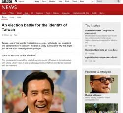 2016大選很重要!BBC:為台灣身分而戰