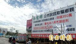 南投文宣看板遭破壞 引發藍綠陣營口水大戰