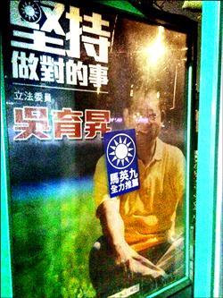 民貼「馬推薦」貼紙 吳育昇報警