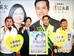 張慶忠︰民進黨抹黑栽贓賄選╱江永昌︰他涉賄已不是新鮮事