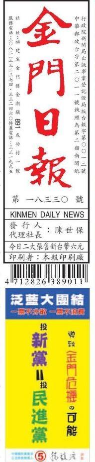 錯亂!?國民黨金門候選人登報稱「投新黨=投民進黨」