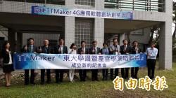 台東產、官、學合作   5年1.5億打造T T Maker軟體園區
