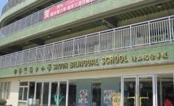 矽谷中小學拍賣 康橋學校3.46億得標