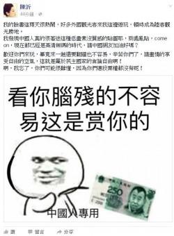 臉書大戰中國網友 陳沂:這是民主國家的言論自由!