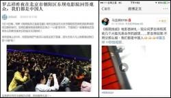 聲援羅志祥 《人民日報》痛批:台灣有「綠色恐怖」