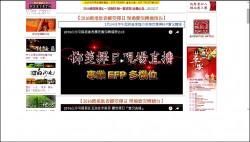 白沙屯媽祖進香》24日擲筊決定時程 網路直播