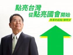 國會改革 陳明文:要落實3個層面