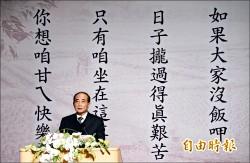 王金平:林榮三立德、立功、立言 風雨名山的事業