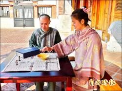 鳳儀書院周年 推古代桌遊陞官圖