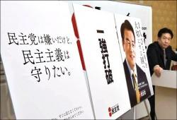 日民主黨自嘲海報 掀話題