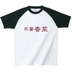 不用一直提醒老闆了!日本貼心設計「不要香菜」T恤