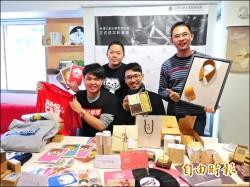 年輕人創業 文創協會公開資源
