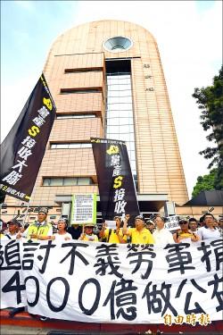 推動轉型正義 民進黨要框架立法