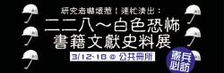 「憲兵必訪」 獨立書店辦白色恐怖史料展