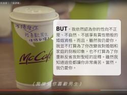 反同團體改麥當勞廣告 朱家安嗆:搞錯愛的用法