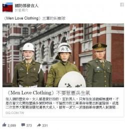 憲兵違法搜索惹議 時尚雜誌「不要惹憲兵生氣」標題消失…
