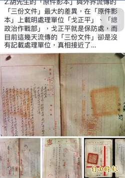 王定宇控保防處 竄改被搜三文件
