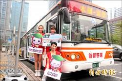 台北》清明掃墓 5線免費公車上路