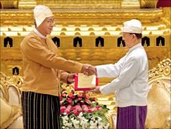 緬甸新總統就職 翁山蘇姬垂簾聽政