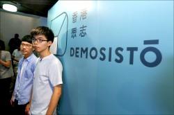 「香港眾志」建黨 抗擊天朝中共