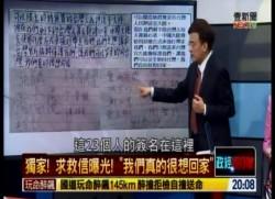 求救信曝光!台灣人肯亞被捕押送中國內情大公開