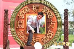 首屆巧聖仙師文化祭 古禮揭序幕