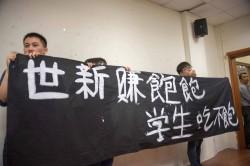 世新擬漲學費 學生抗議爆衝突