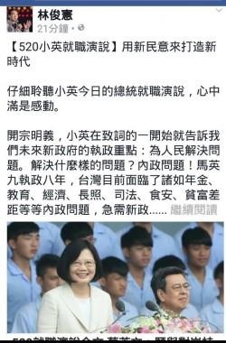 小英就職演說 林俊憲:用新民意來打造新時代