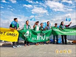 我赴WHA》民團日內瓦宣達 爭取台灣成世衛會員國