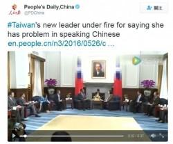 中媒播蔡影片 台灣國旗被馬賽克