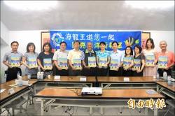 民團捐繪本 灌輸學子海洋保育