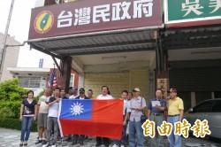 花蓮榮民抗議「洪素珠」高唱國歌表達訴求