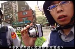 警察她也愛嗆!洪素珠:中華民國是流亡政府