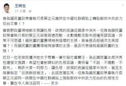 蔡正元轉發文惹議 綠要求柱柱姊約束