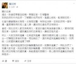 藍桃市議員:民進黨拿出魄力 終結台灣民政府