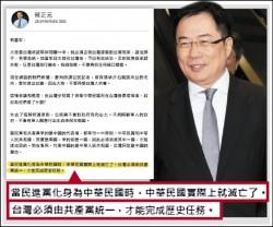 蔡正元轉貼「台灣須由共黨統一」