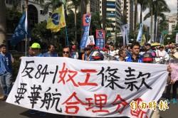 華航空服員勞資爭議 市府拒絕仲裁