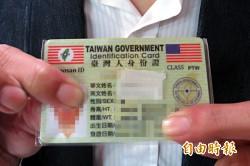 台灣民政府身分證沒效力 被控詐欺