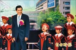 馬出席母校幼兒園畢典 童喊「長大要當女總統」