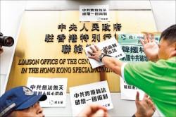 中國跨境抓書商 港人怒赴中聯辦抗議