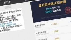涉嫌有償新聞交易 中國「找記者」APP被喊卡