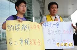 華航企業工會批罷工 被指資方御用