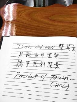 台灣智庫民調︰蔡出訪自稱台灣總統 72.4%民眾認同