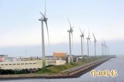 離岸風電開發新標準 避開環境敏感區
