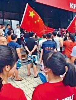 抗議南海仲裁 中國民眾包圍肯德基