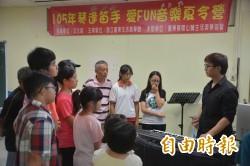 大學音樂師資前進台東縱谷 嘉惠偏鄉愛樂者