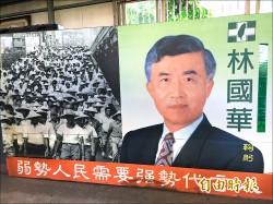 農運先驅林國華病逝 享壽82歲