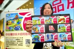 手握中台灣好玩卡 暢遊7縣市
