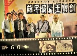 台灣首部35毫米膠片電影《薛平貴與王寶釧》數位修復成功